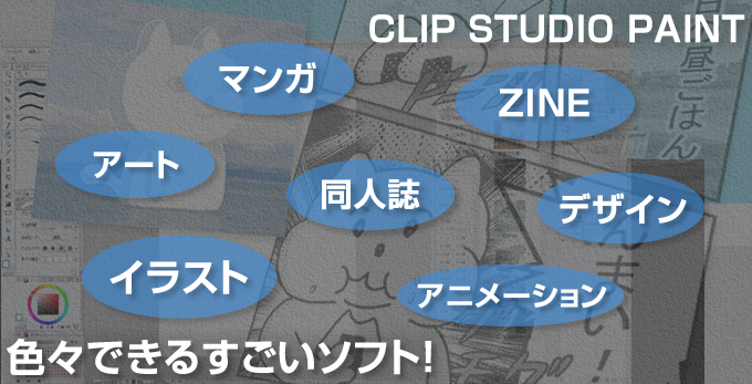 CLIP STUDIOの種類