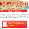 2,018 CLIPPYプレゼント