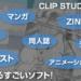 CLIP STUDIO PAINT(クリップスタジオペイント)は、どれを買えばいい?